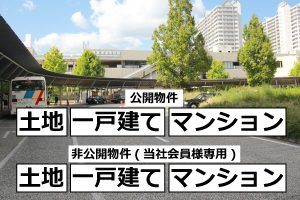 阪急西宮北口駅