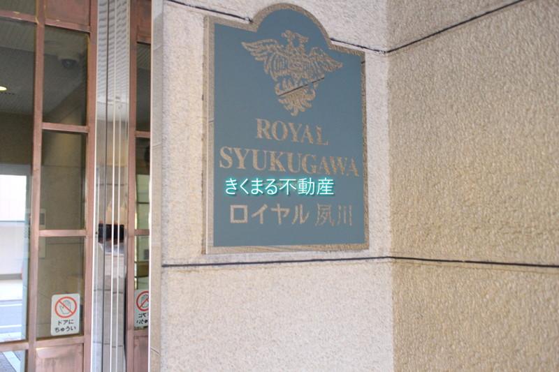 ロイヤル夙川エントランス2