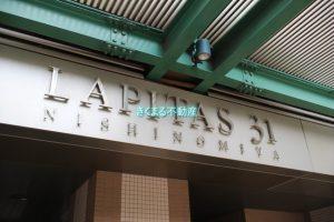 ラピタス31西宮
