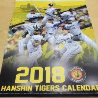 阪神タイガースカレンダー1